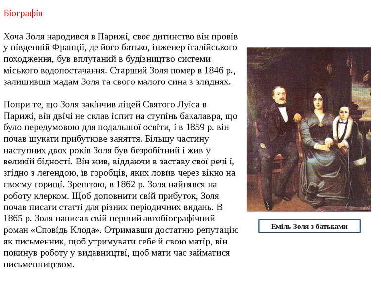 Біографія Хоча Золя народився в Парижі, своє дитинство він провів у південній...