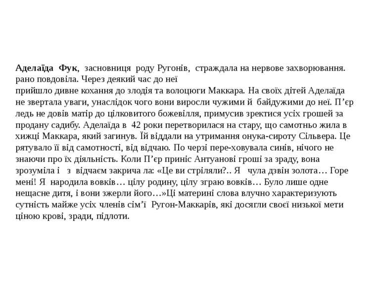 Аделаїда Фук, засновниця роду Ругонів, страждала на нервове захворювання. ран...