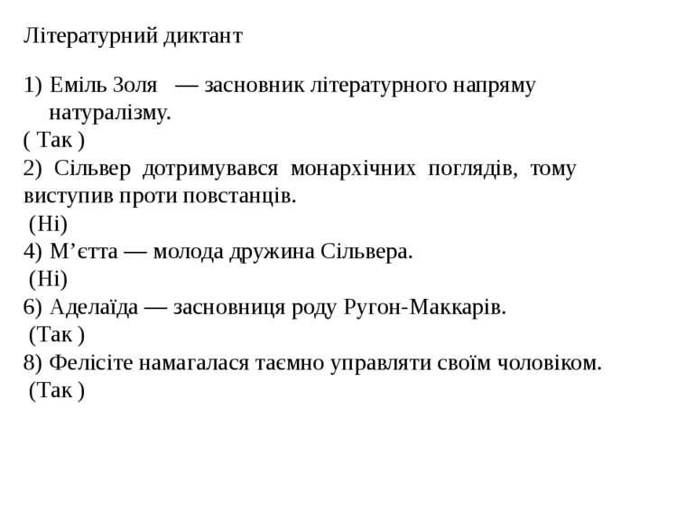 Літературний диктант Еміль Золя — засновник літературного напряму натуралізму...