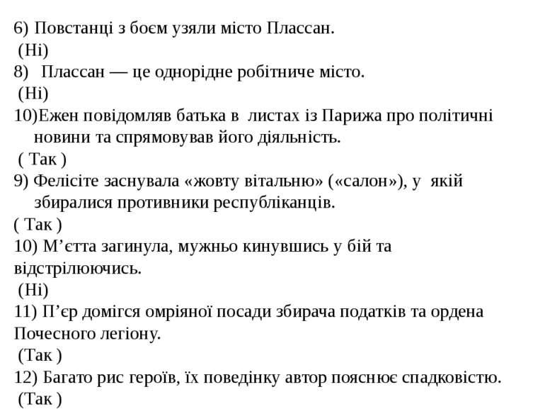 Повстанці з боєм узяли місто Плассан. (Ні) Плассан — це однорідне робітниче м...