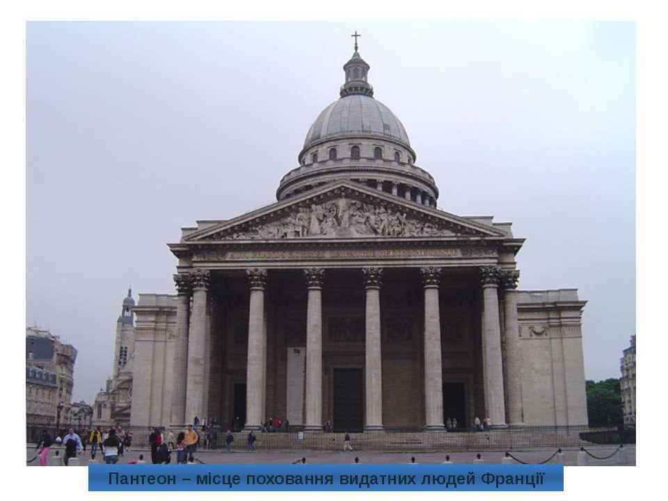 Пантеон – місце поховання видатних людей Франції