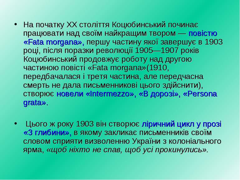 На початку XX століття Коцюбинський починає працювати над своїм найкращим тво...