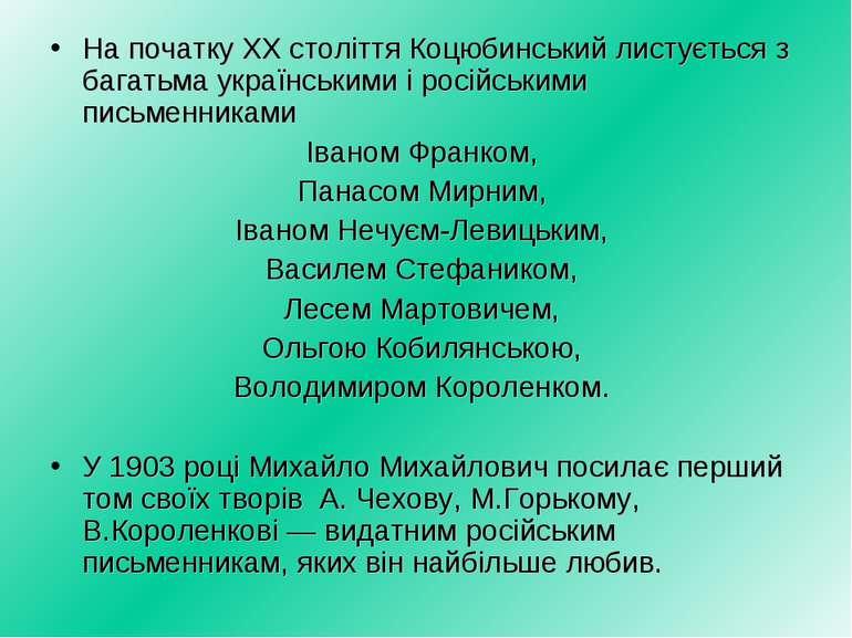 На початку XX століття Коцюбинський листується з багатьма українськими і росі...