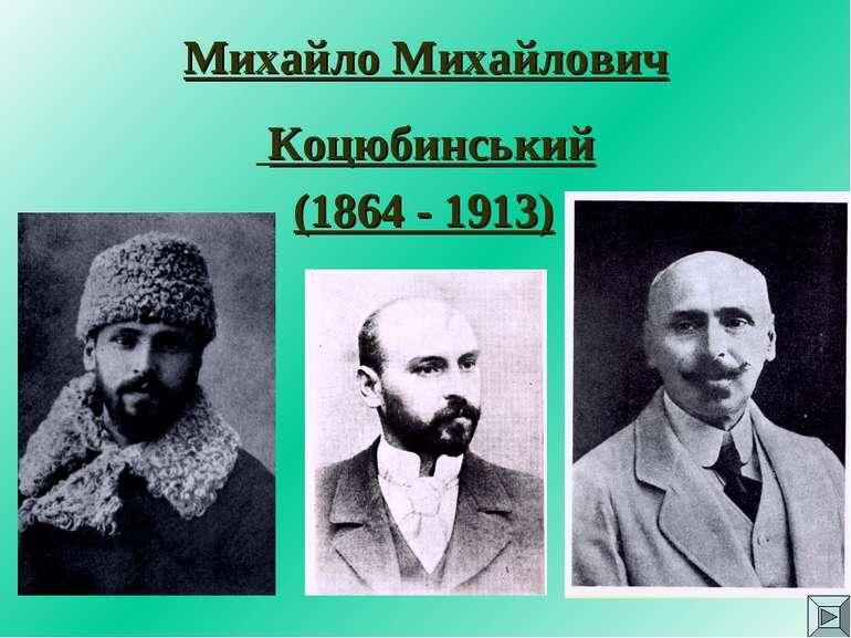 Михайло Михайлович Коцюбинський (1864 - 1913)