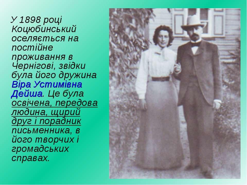 У 1898 році Коцюбинський оселяється на постійне проживання в Чернігові, звідк...