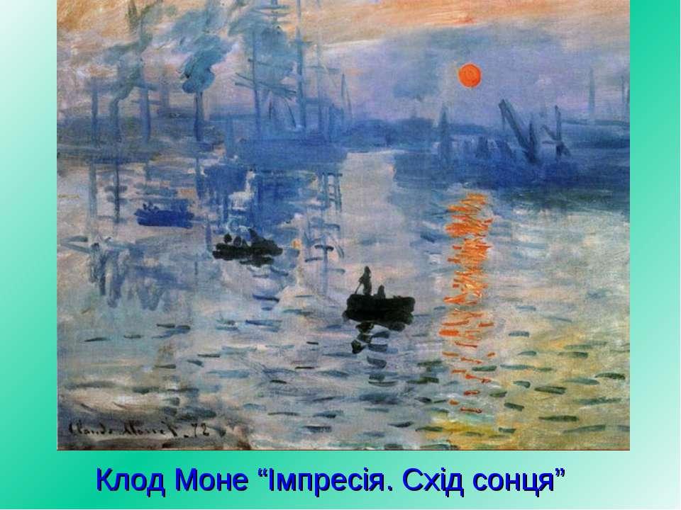 """Клод Моне """"Імпресія. Схід сонця"""""""
