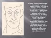 """Бодлер залишив порівняно невеликий творчий спадок: збірку """"Маленькі поезії в ..."""