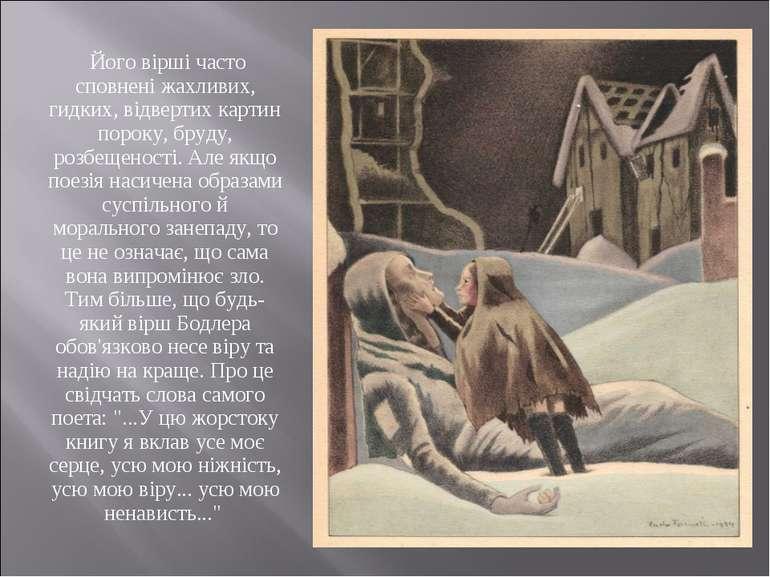 Його вірші часто сповнені жахливих, гидких, відвертих картин пороку, бруду, р...