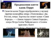 Продовження життя казок Перро Сюжети казок Перро відобразились у музиці: ліри...