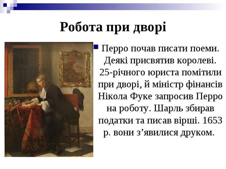 Робота при дворі Перро почав писати поеми. Деякі присвятив королеві. 25-річно...