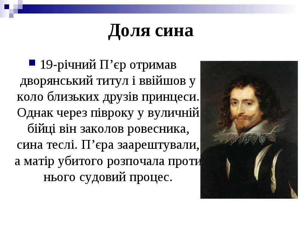 Доля сина 19-річний П'єр отримав дворянський титул і ввійшов у коло близьких ...