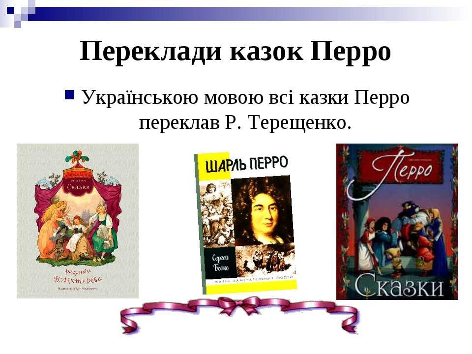 Переклади казок Перро Українською мовою всі казки Перро переклав Р. Терещенко.