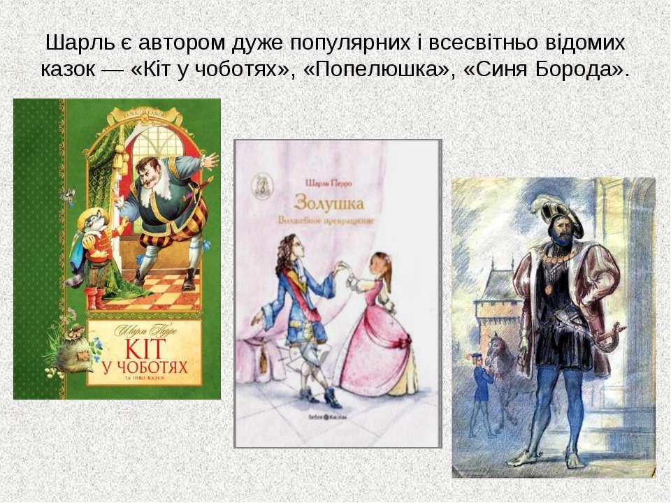 Шарль є автором дуже популярних і всесвітньо відомих казок — «Кіт у чоботях»,...
