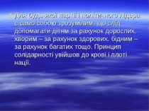 Для будь-якої партії і політичного лідера є само собою зрозумілим, що слід до...