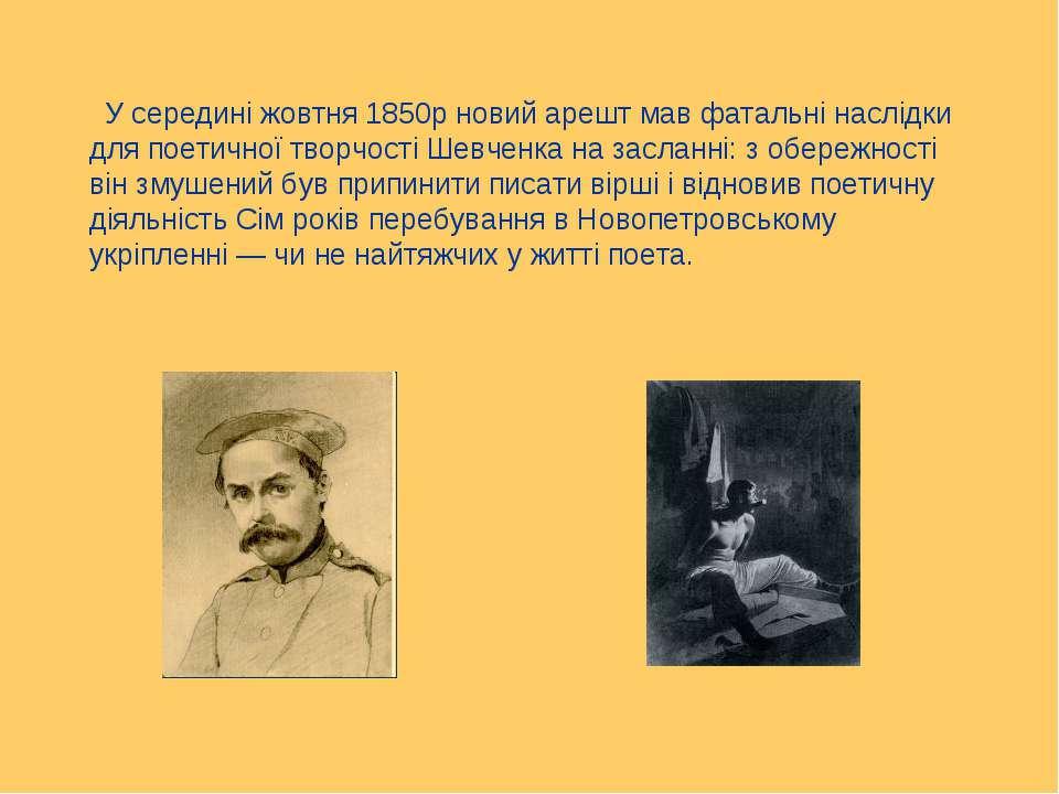 У середині жовтня 1850р новий арешт мав фатальні наслідки для поетичної творч...