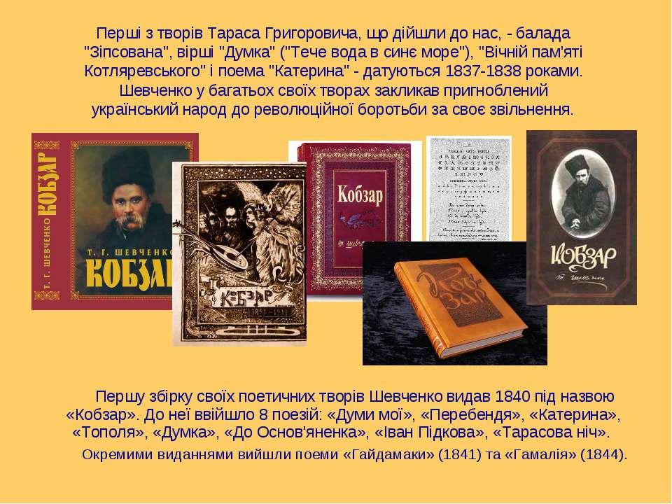 Першу збірку своїх поетичних творів Шевченко видав 1840 під назвою «Кобзар». ...