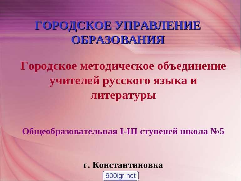 ГОРОДСКОЕ УПРАВЛЕНИЕ ОБРАЗОВАНИЯ Городское методическое объединение учителей ...