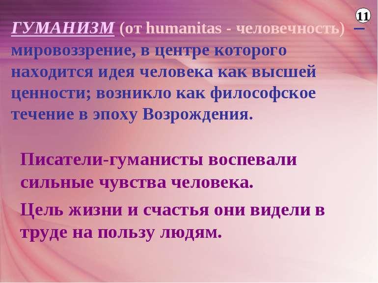 ГУМАНИЗМ (от humanitas- человечность) – мировоззрение, в центре которого на...