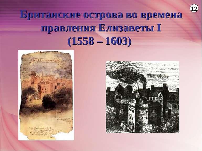 Британские острова во времена правления Елизаветы І (1558 – 1603) 12