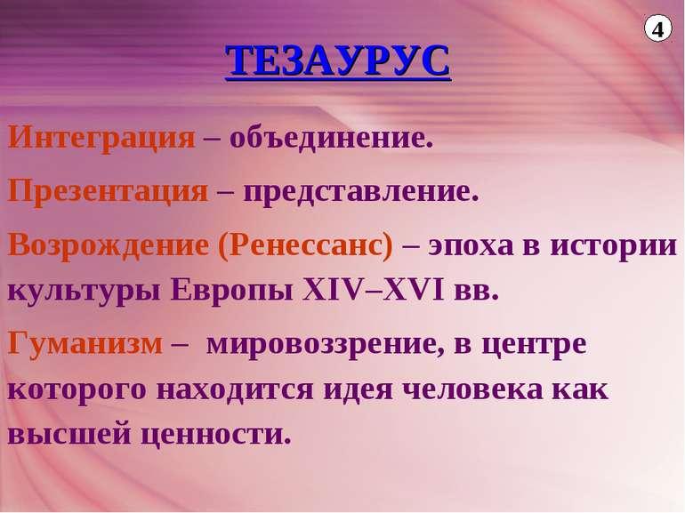 ТЕЗАУРУС Интеграция – объединение. Презентация – представление. Возрождение (...