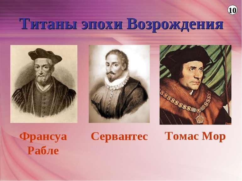 Титаны эпохи Возрождения Томас Мор Сервантес Франсуа Рабле 10