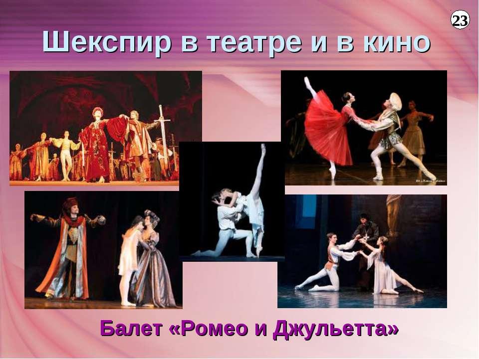 Шекспир в театре и в кино Балет «Ромео и Джульетта» 23