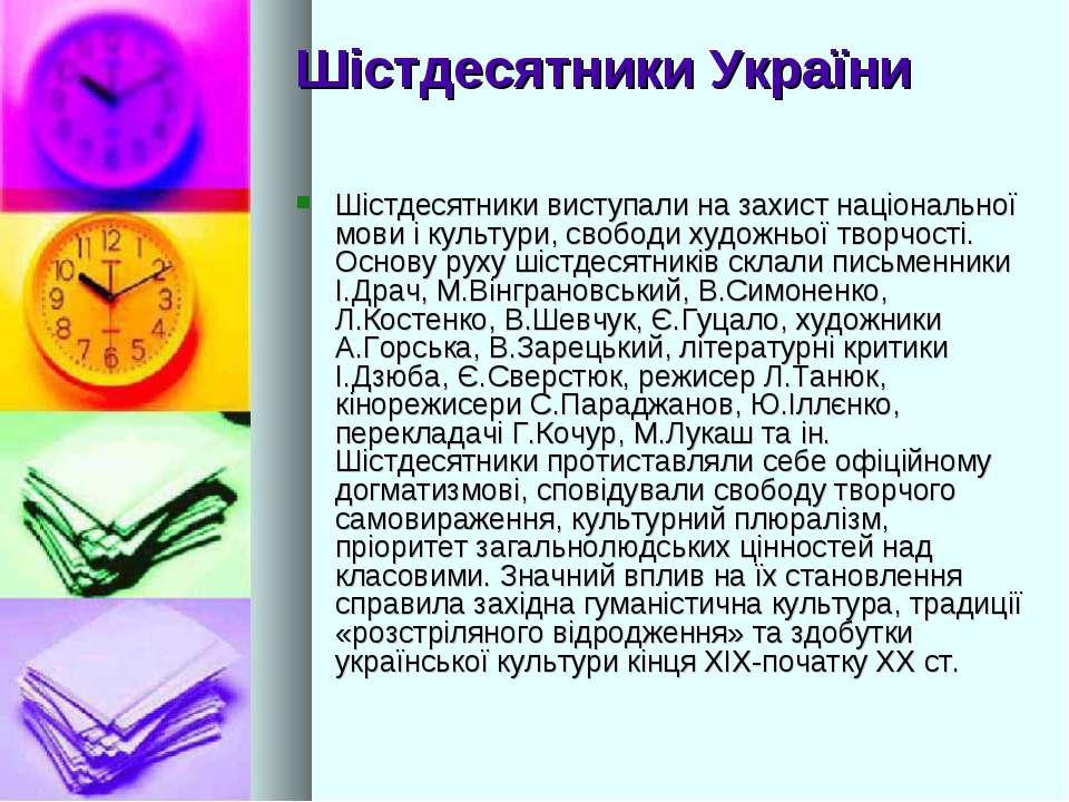 Шістдесятники України Шістдесятники виступали на захист національної мови і к...