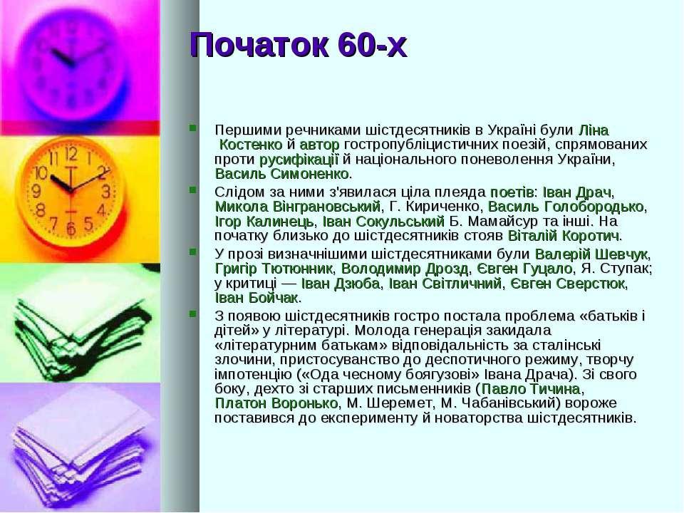 Початок 60-х Першими речниками шістдесятників в Україні були Ліна Костенко й ...
