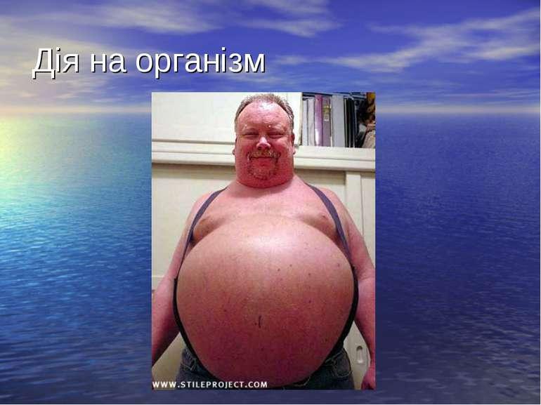 Дія на організм