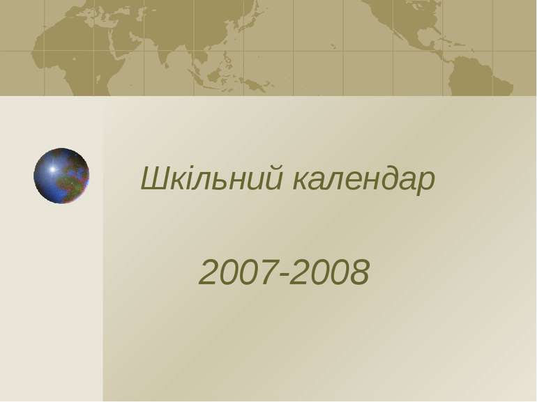 Шкільний календар 2007-2008