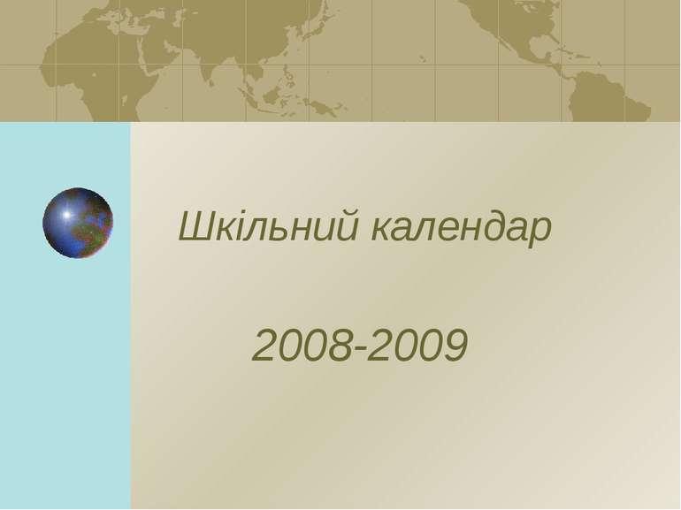 Шкільний календар 2008-2009