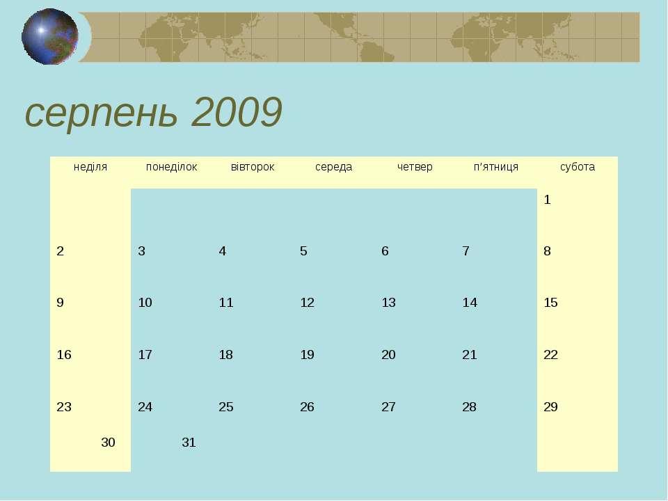 серпень 2009