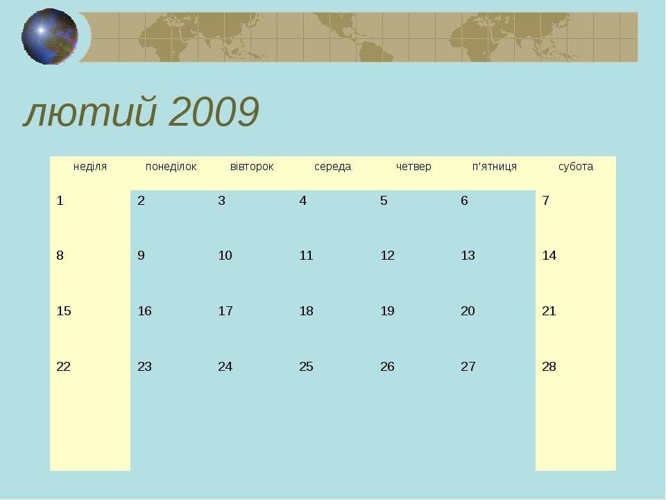 лютий 2009