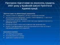 Програма підготовки на вересень-грудень 2007 року у Крайовій Школі Публічної ...