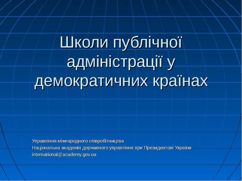 Школи публічної адміністрації у демократичних країнах Управління міжнародного...