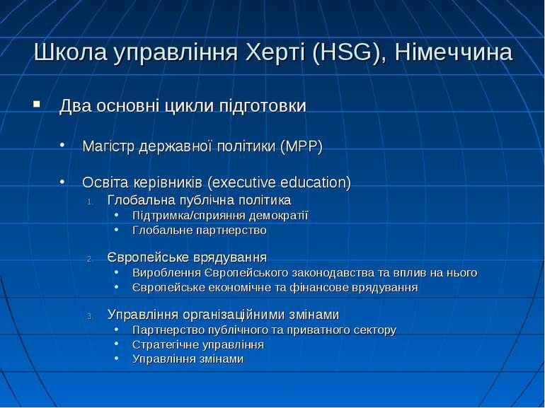 Школа управління Херті (HSG), Німеччина Два основні цикли підготовки Магістр ...