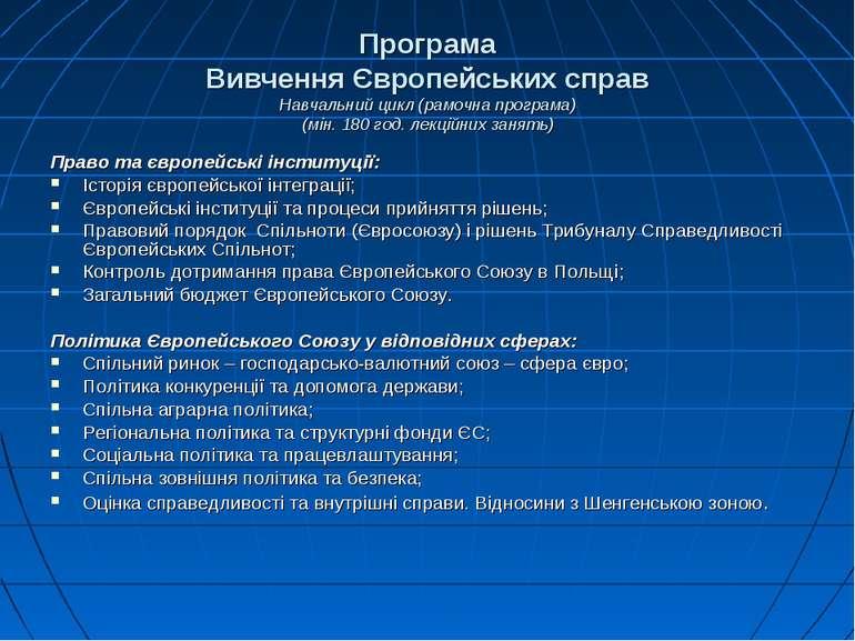 Програма Вивчення Європейських справ Навчальний цикл (рамочна програма) (мін....