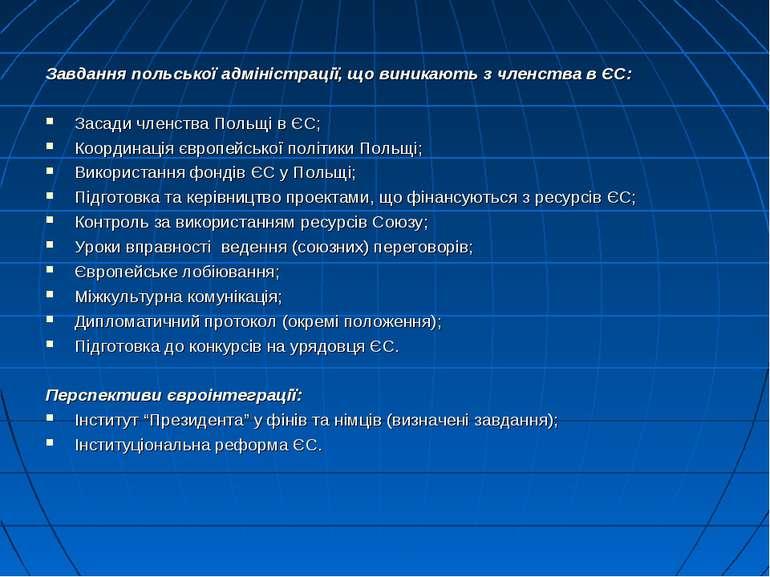 Завдання польської адміністрації, що виникають з членства в ЄС: Засади членст...