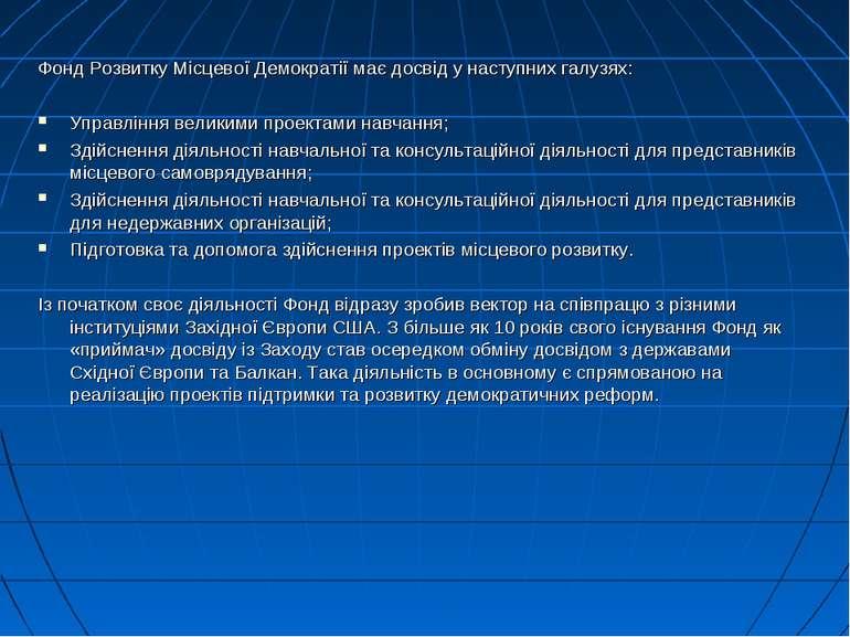 Фонд Розвитку Місцевої Демократії має досвід у наступних галузях: Управління ...