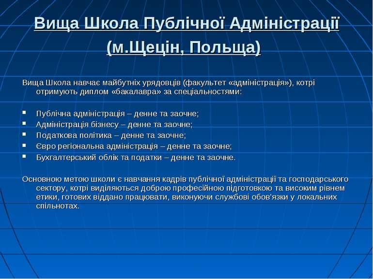 Вища Школа Публічної Адміністрації (м.Щецін, Польща) Вища Школа навчає майбут...