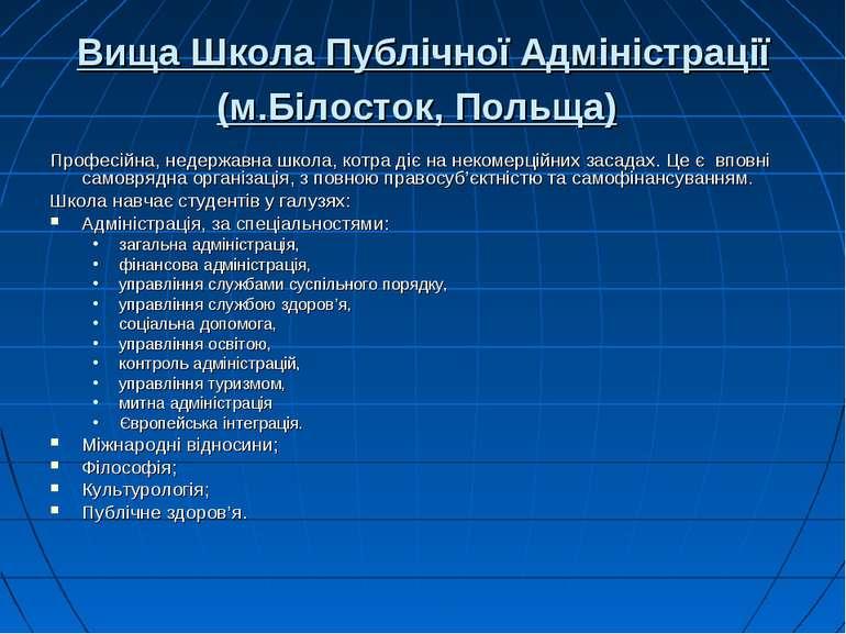 Вища Школа Публічної Адміністрації (м.Білосток, Польща) Професійна, недержавн...