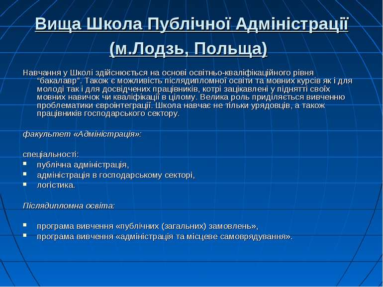 Вища Школа Публічної Адміністрації (м.Лодзь, Польща) Навчання у Школі здійсню...