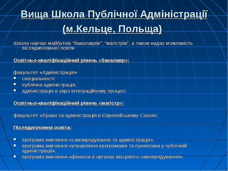 Вища Школа Публічної Адміністрації (м.Кельце, Польща) Школа навчає майбутніх ...