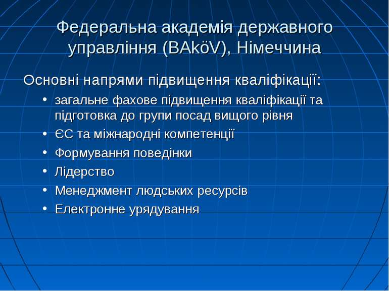Федеральна академія державного управління (BAköV), Німеччина Основні напрями ...