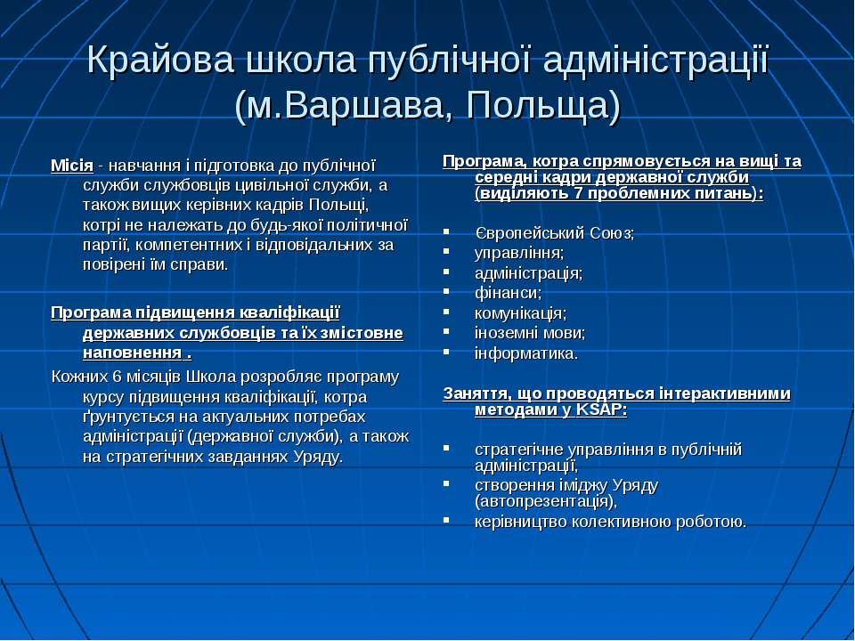 Крайова школа публічної адміністрації (м.Варшава, Польща) Місія - навчання і ...