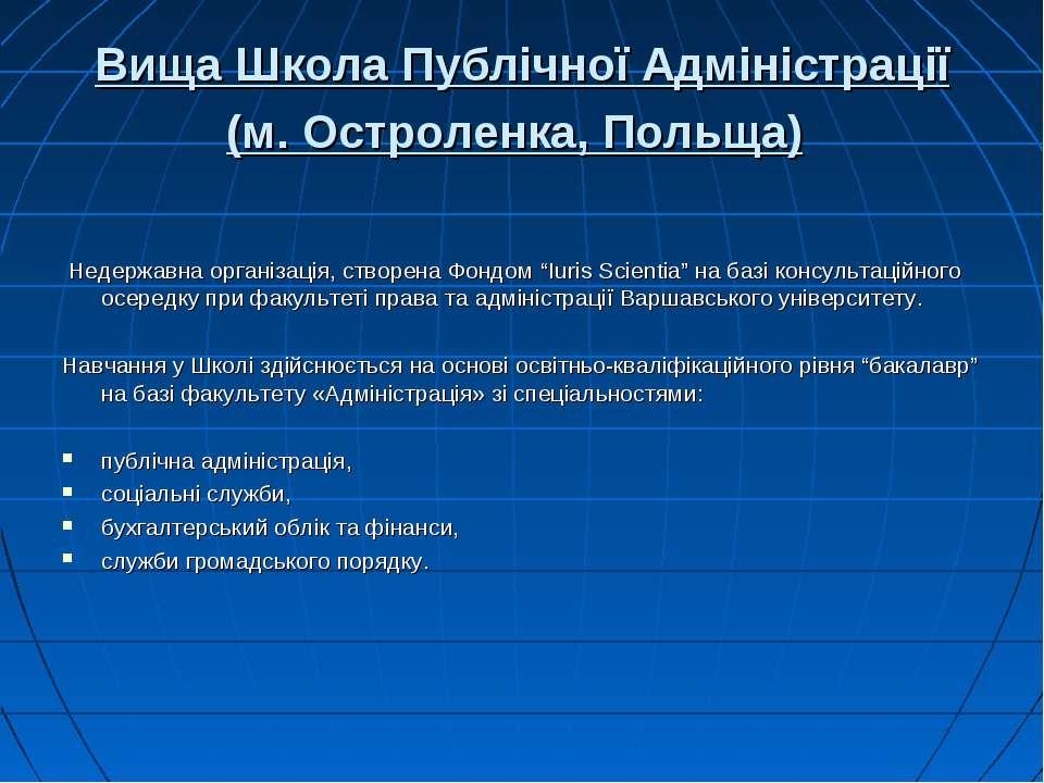 Вища Школа Публічної Адміністрації (м. Остроленка, Польща) Недержавна організ...