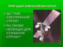 * ПРИГАДАЙ ВИВЧЕНИЙ МАТЕРІАЛ: ЩО ТАКЕ ЕЛЕКТРИЧНИЙ СТРУМ? ЯКІ УМОВИ НЕОБХІДНІ ...