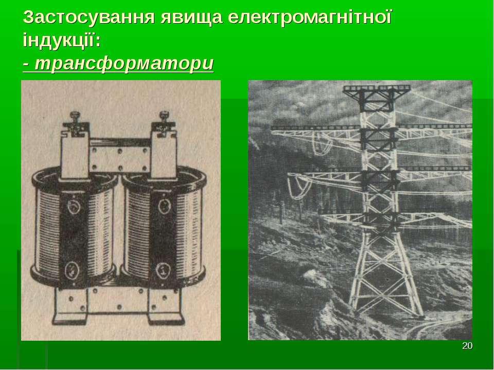 * Застосування явища електромагнітної індукції: - трансформатори