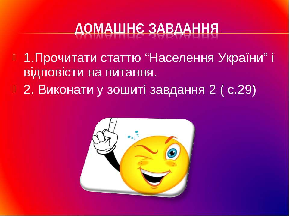"""1.Прочитати статтю """"Населення України"""" і відповісти на питання. 2. Виконати у..."""