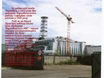За радянської влади Чорнобиль з 1923 року був центром Чорнобильського району ...